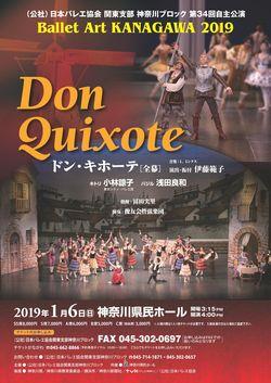 Ballet Art KANAGAWA 2019