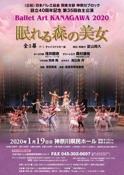 Ballet Art KANAGAWA 2020