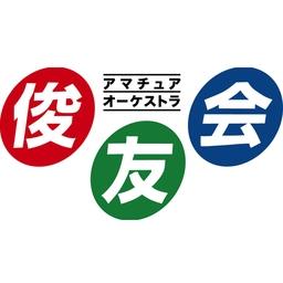 俊友会管弦楽団