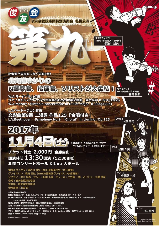 札幌公演チラシ表