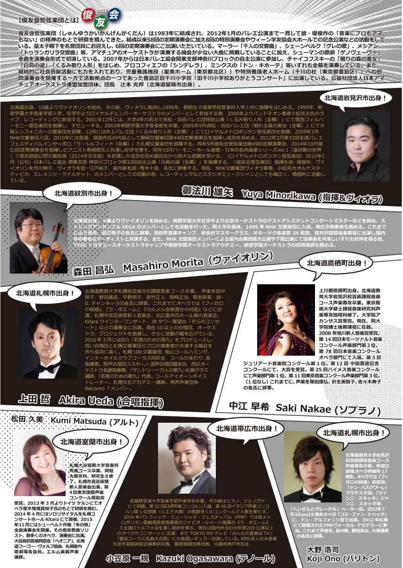 札幌公演チラシ裏
